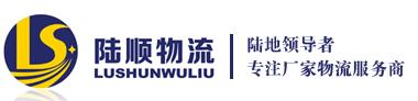 广州陆顺物流公司专业从事整车运输、零担运输、仓储配送等一站式高效优质的物流专线运输服务.